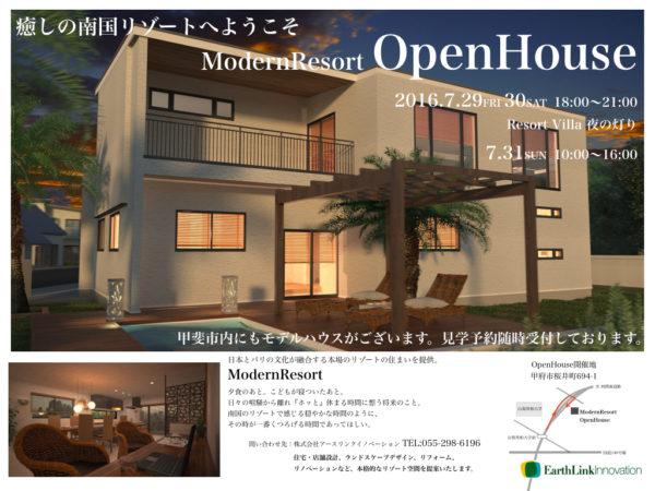 OPENHOUSE桜井町 ビラ.001