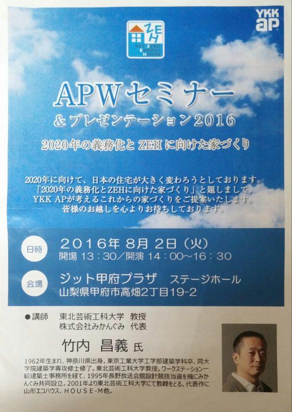 APWセミナー