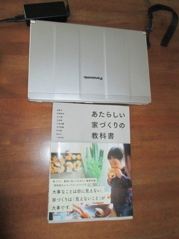 新しい家づくりの教科書