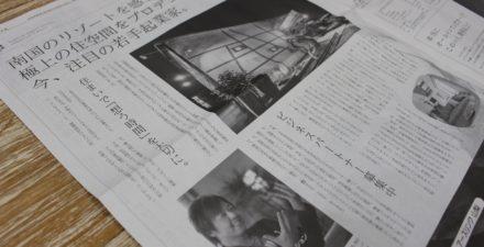 平成28年10月14日 産經新聞に掲載されました。