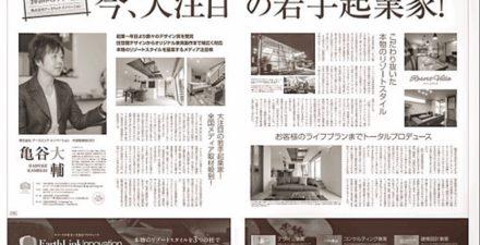 8/18 産經新聞 甲信越版 全二面10万部に掲載